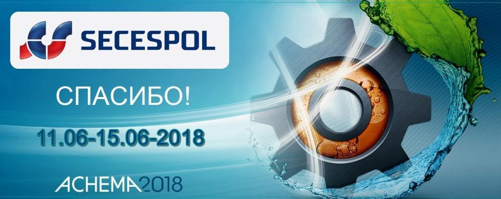 SECESPOL на ACHEMA 2018 Франкфурт