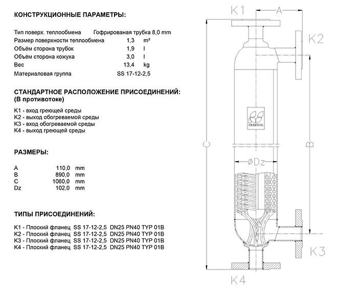Габаритные размеры кожухотрубного теплообменника Secespol H2 K FF.PRO.SS