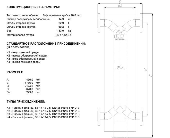 Габаритные размеры кожухотрубного теплообменника Secespol HAD PFXK 12.114.10