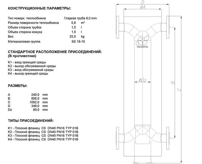 Габаритные размеры кожухотрубного теплообменника Secespol HAD SFX 2.11.08.68