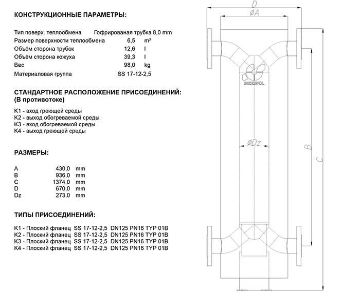 Габаритные размеры кожухотрубного теплообменника Secespol HAD PFXK 12.114.08.60
