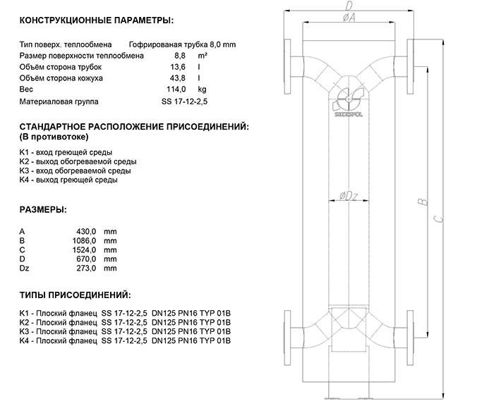 Габаритные размеры кожухотрубного теплообменника Secespol HAD PFXK 12.114.08.75