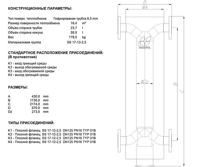 Габаритные размеры кожухотрубного теплообменника Secespol HAD PFXK 12.114