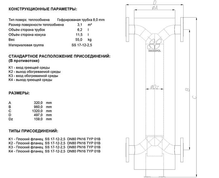 Габаритные размеры кожухотрубного теплообменника Secespol HAD PFXK 6.50.08.72
