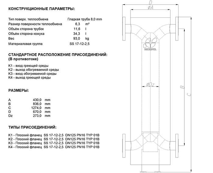 Габаритные размеры кожухотрубного теплообменника Secespol HAD PFX 12.114.08.50