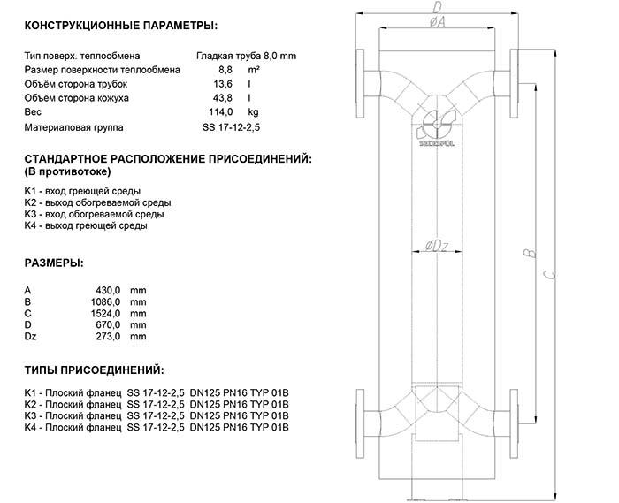 Габаритные размеры кожухотрубного теплообменника Secespol HAD PFX 12.114.08.75