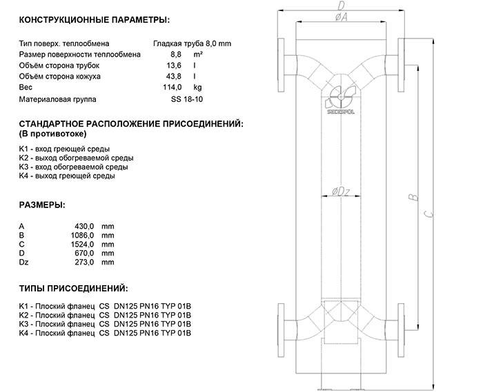 Габаритные размеры кожухотрубного теплообменника Secespol HAD SFX 12.114.08.75