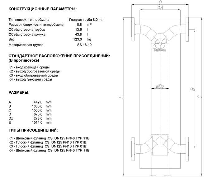 Габаритные размеры кожухотрубного теплообменника Secespol HAD SMX 12.114.08.75