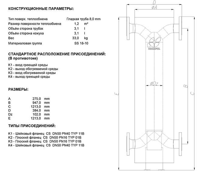 Габаритные размеры кожухотрубного теплообменника Secespol HAD SMX 3.18.08.75