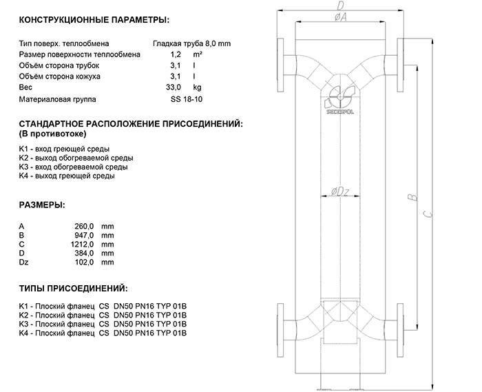 Габаритные размеры кожухотрубного теплообменника Secespol HAD SFX 3.18.08.75