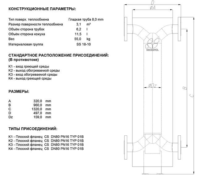 Габаритные размеры кожухотрубного теплообменника Secespol HAD SFX 6.50.08.72