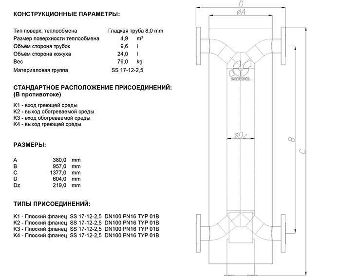 Габаритные размеры кожухотрубного теплообменника Secespol HAD PFX 9.88.08.65
