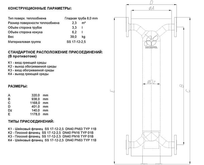Габаритные размеры кожухотрубного теплообменника Secespol HAD PBX S0