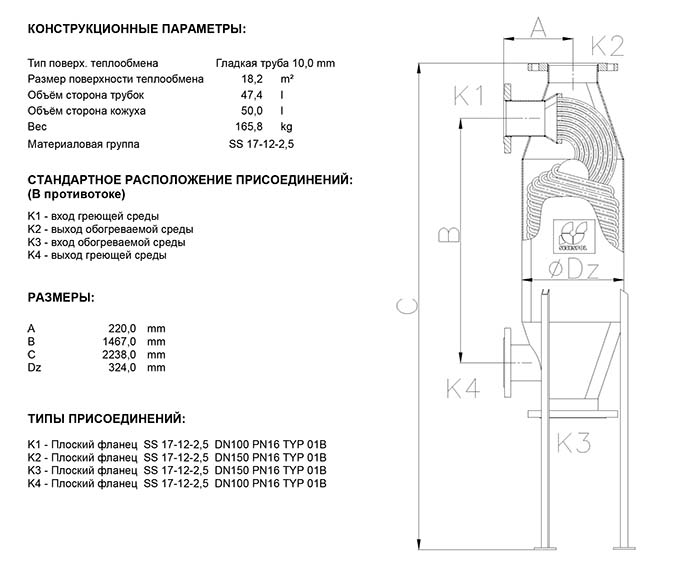 Габаритные размеры кожухотрубного теплообменника Secespol JAD 14.163.10 FF.PRO.SS