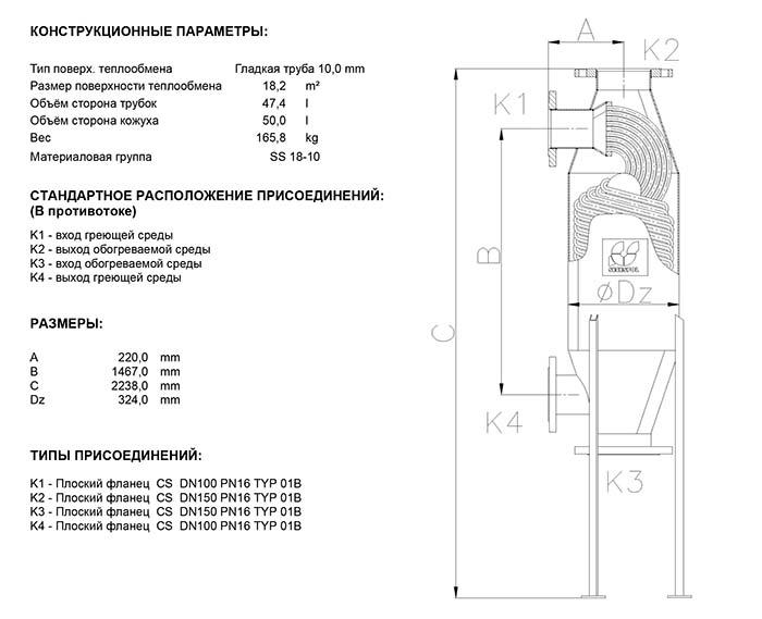Габаритные размеры кожухотрубного теплообменника Secespol JAD 14.163.10 FF.STA.CS