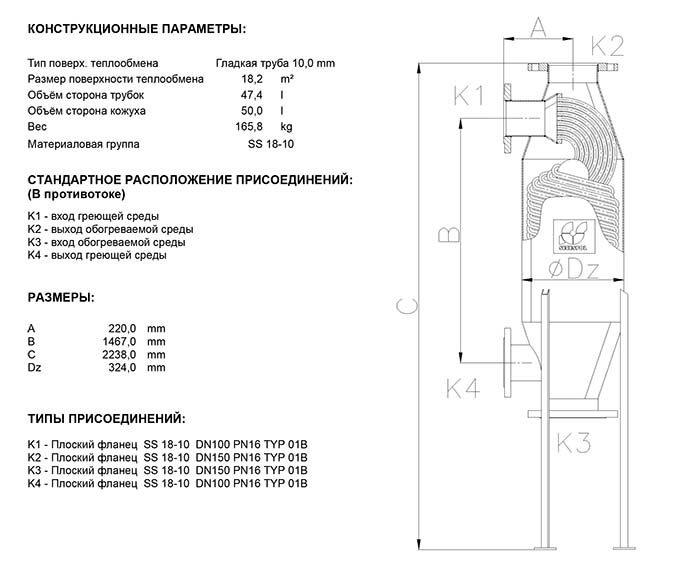 Габаритные размеры кожухотрубного теплообменника Secespol JAD 14.163.10 FF.STA.SS