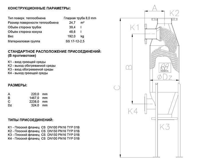 Габаритные размеры кожухотрубного теплообменника Secespol JAD 14.163 FF.PRO.CS