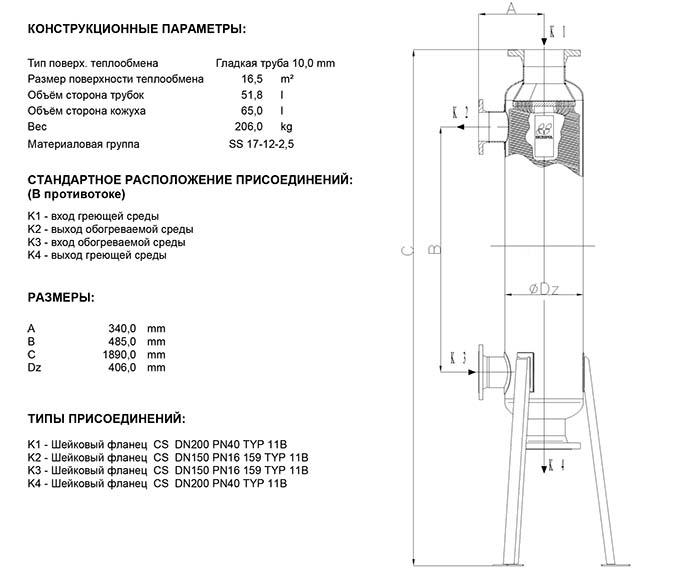 Габаритные размеры кожухотрубного теплообменника Secespol JAD 15.177.10.75 MF.PRO.CS