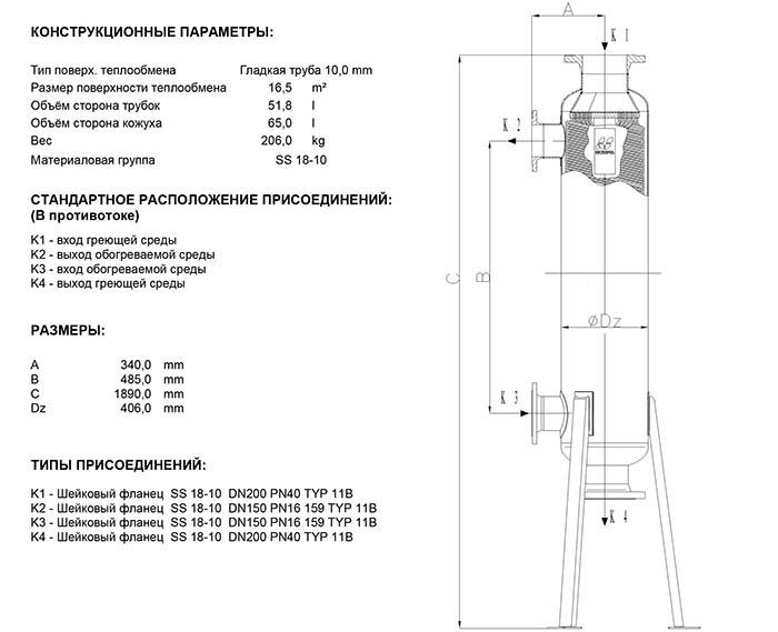 Габаритные размеры кожухотрубного теплообменника Secespol JAD 15.177.10.75 MF.STA.SS