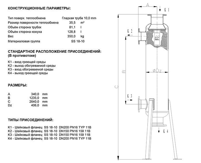Габаритные размеры кожухотрубного теплообменника Secespol JAD 15.177.10 FF.STA.SS