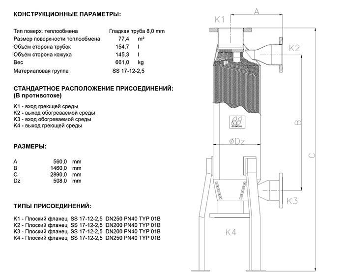 Габаритные размеры кожухотрубного теплообменника Secespol JAD 26.480 FF.PRO.SS