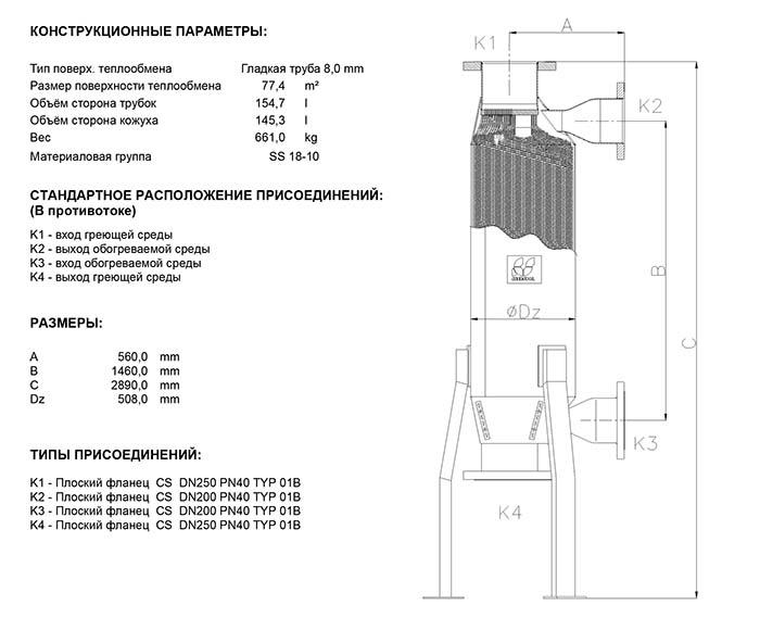 Габаритные размеры кожухотрубного теплообменника Secespol JAD 26.480 FF.STA.CS