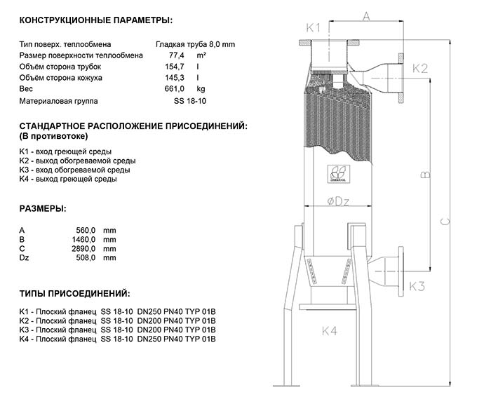 Габаритные размеры кожухотрубного теплообменника Secespol JAD 26.480 FF.STA.SS