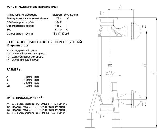 Габаритные размеры кожухотрубного теплообменника Secespol JAD 26.480 MF.PRO.CS