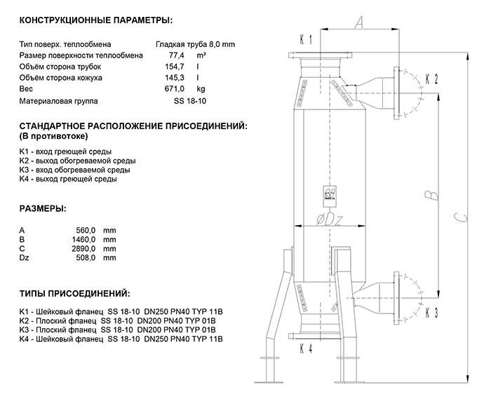 Габаритные размеры кожухотрубного теплообменника Secespol JAD 26.480 MF.STA.SS