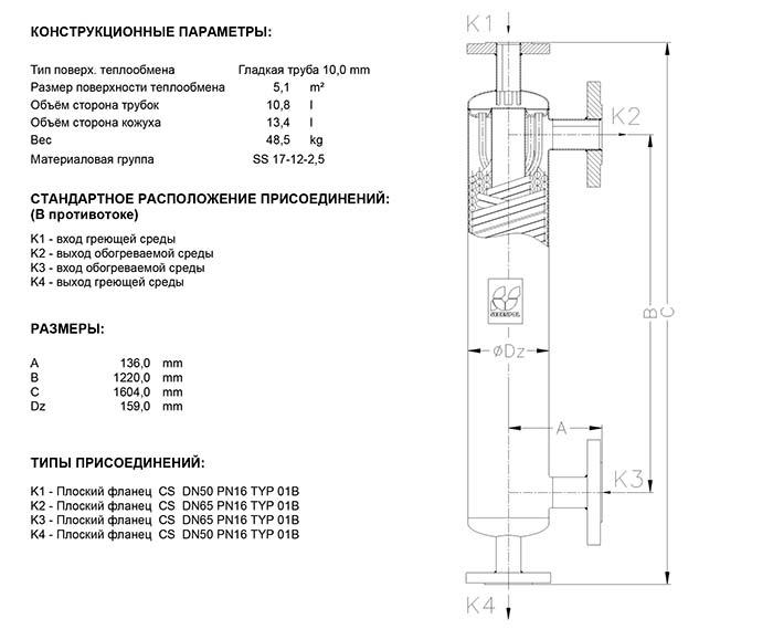Габаритные размеры кожухотрубного теплообменника Secespol JAD 6.50.10 EE.PRO.CS