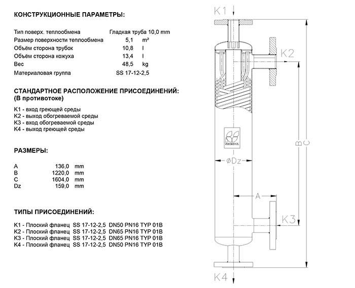 Габаритные размеры кожухотрубного теплообменника Secespol JAD 6.50.10 EE.PRO.SS