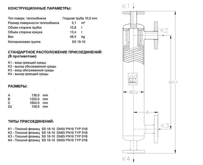 Габаритные размеры кожухотрубного теплообменника Secespol JAD 6.50.10 EE.STA.SS