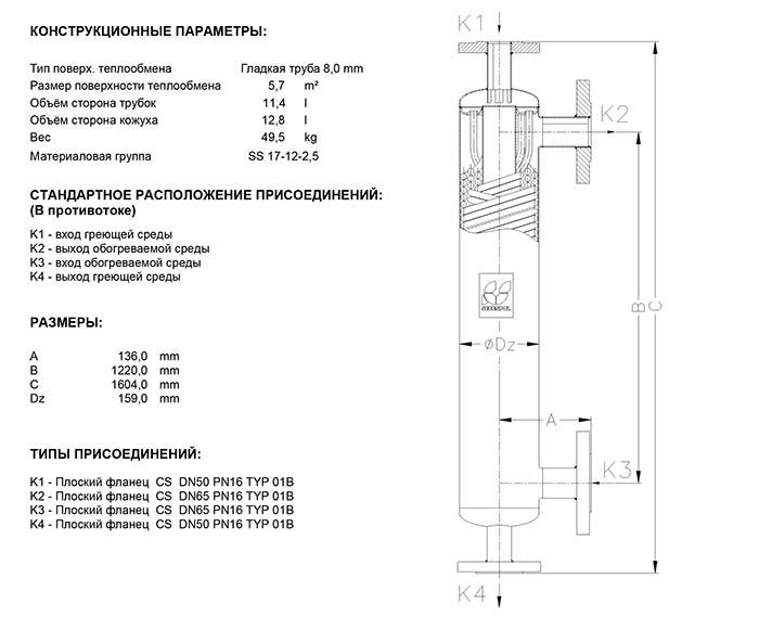 Габаритные размеры кожухотрубного теплообменника Secespol JAD 6.50 EE.STA.CS