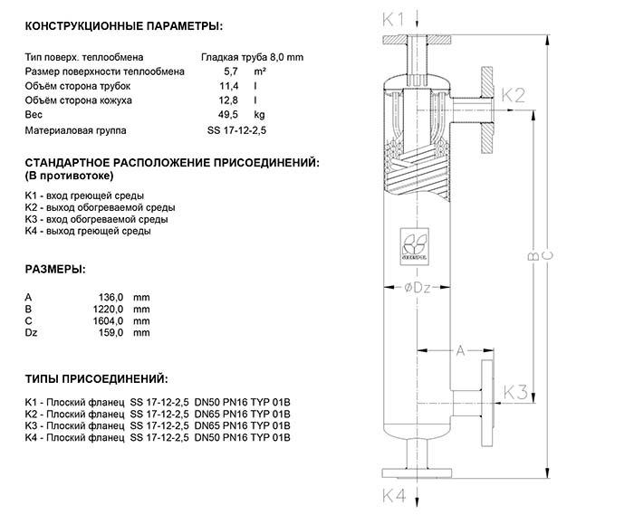 Габаритные размеры кожухотрубного теплообменника Secespol JAD 6.50 EE.PRO.SS