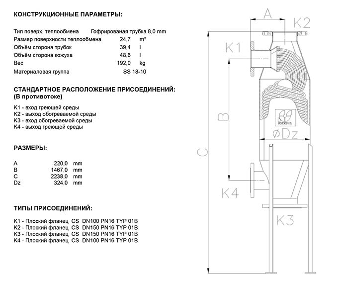 Габаритные размеры кожухотрубного теплообменника Secespol JAD K 14.163 FF.STA.CS