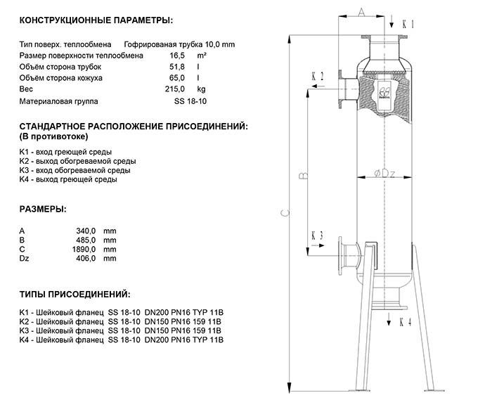 Габаритные размеры кожухотрубного теплообменника Secespol JAD K 15.177.10.75 FF.STA.SS