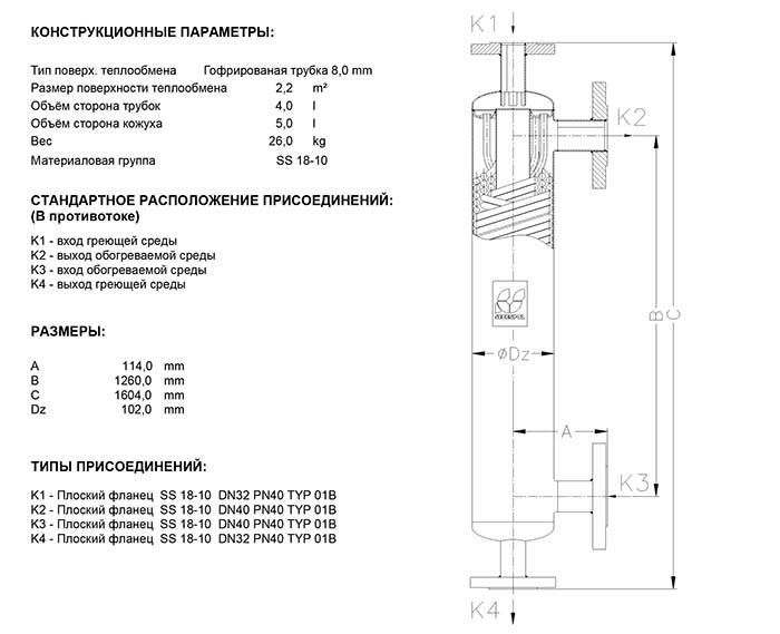 Габаритные размеры кожухотрубного теплообменника Secespol JAD K 3.18 EE.STA.SS