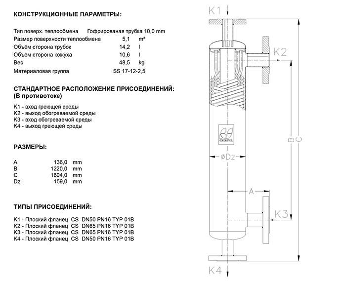 Габаритные размеры кожухотрубного теплообменника Secespol JAD K 6.50.10 EE.PRO.CS