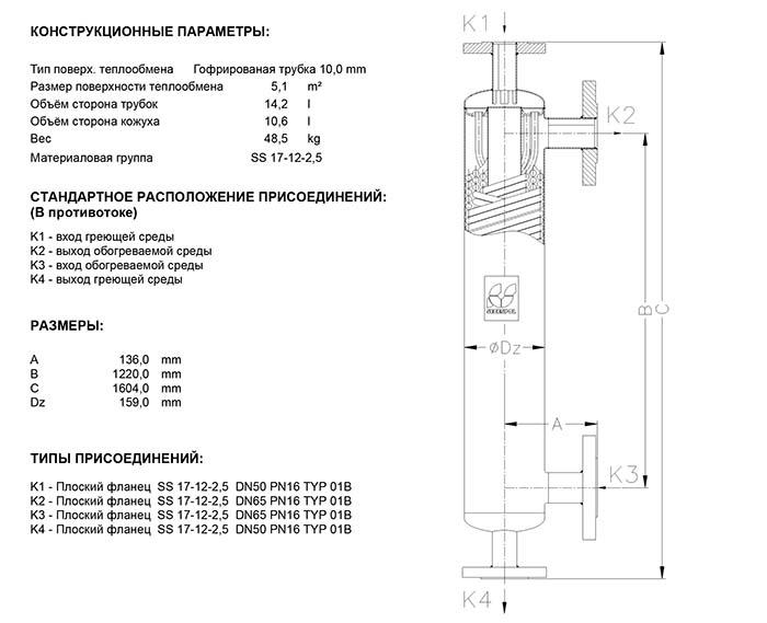 Габаритные размеры кожухотрубного теплообменника Secespol JAD K 6.50.10 EE.PRO.SS