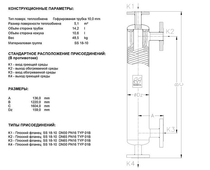 Габаритные размеры кожухотрубного теплообменника Secespol JAD K 6.50.10 EE.STA.SS