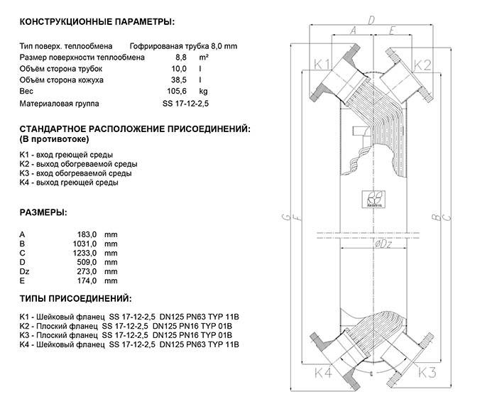 Габаритные размеры кожухотрубного теплообменника Secespol JAD XK 12.114.08.75 BF.PRO.SS