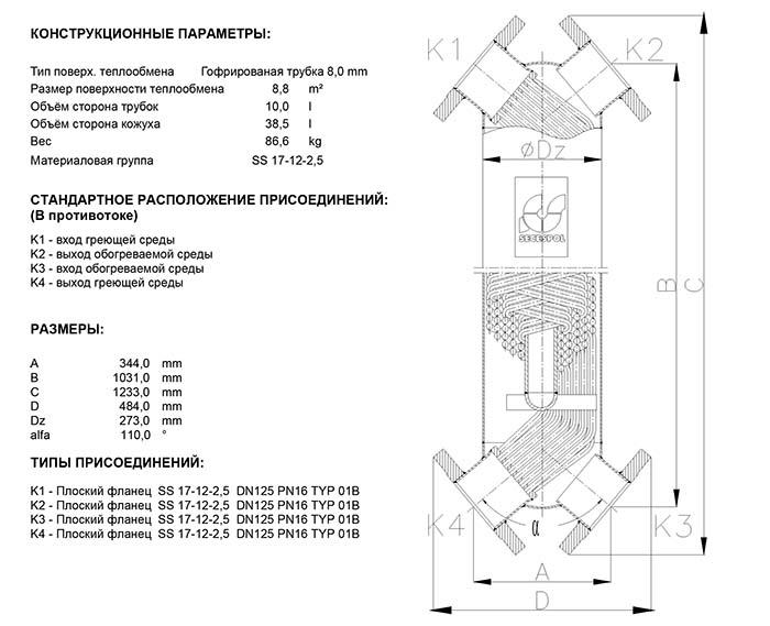Габаритные размеры кожухотрубного теплообменника Secespol JAD XK 12.114.08.75 FF.PRO.SS