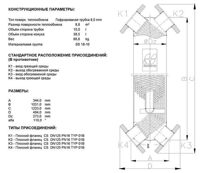 Габаритные размеры кожухотрубного теплообменника Secespol JAD XK 12.114.08.75 FF.STA.CS