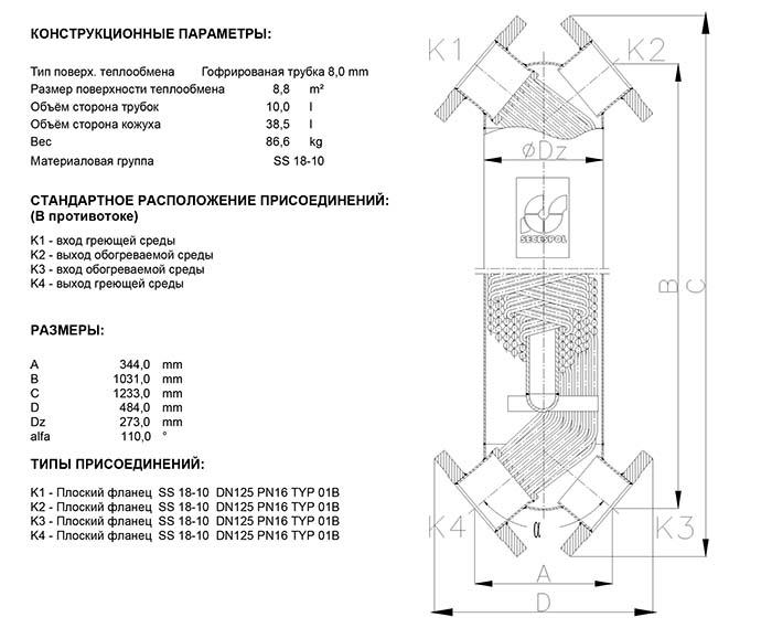 Габаритные размеры кожухотрубного теплообменника Secespol JAD XK 12.114.08.75 FF.STA.SS