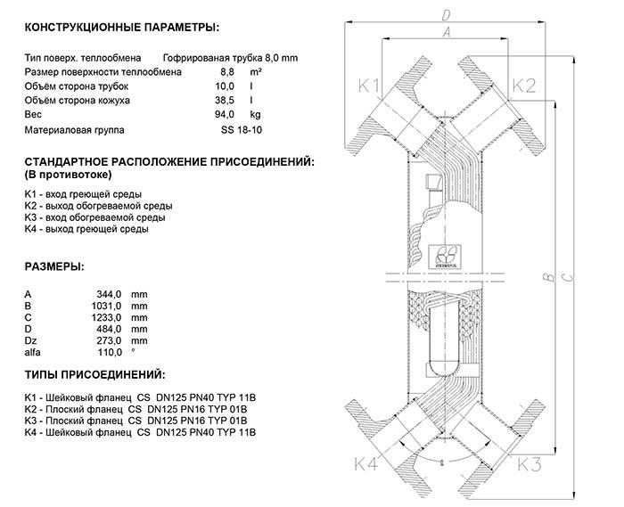 Габаритные размеры кожухотрубного теплообменника Secespol JAD XK 12.114.08.75 MF.STA.CS