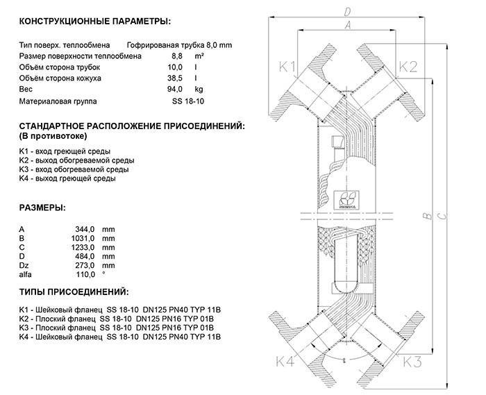 Габаритные размеры кожухотрубного теплообменника Secespol JAD XK 12.114.08.75 MF.STA.SS