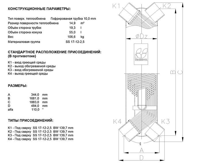 Габаритные размеры кожухотрубного теплообменника Secespol JAD XK 12.114.10 BF.PRO.WD