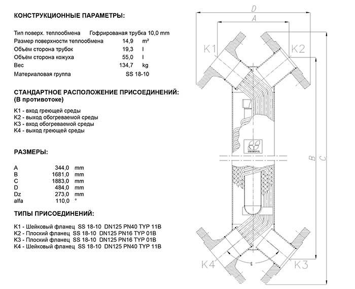 Габаритные размеры кожухотрубного теплообменника Secespol JAD XK 12.114.10 MF.STA.SS