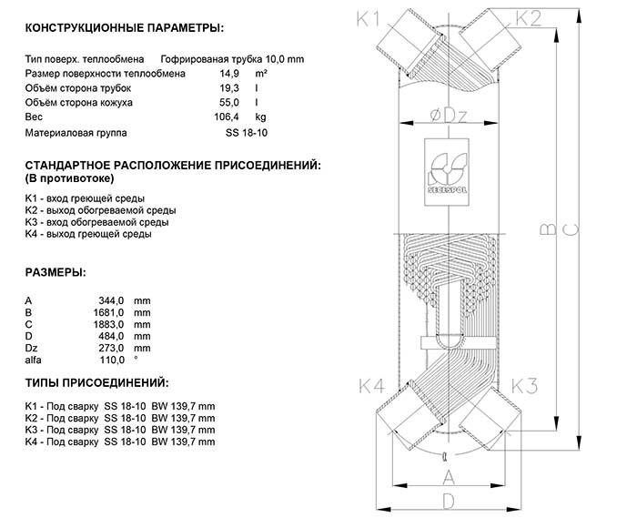 Габаритные размеры кожухотрубного теплообменника Secespol JAD XK 12.114.10 MF.STA.WD