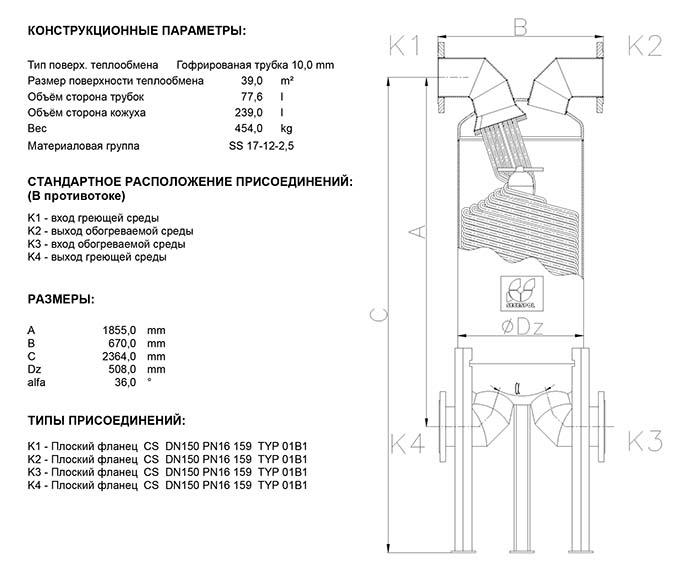 Габаритные размеры кожухотрубного теплообменника Secespol JAD XK 17.217.10 FF.PRO.CS